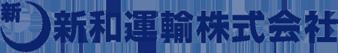 個人情報の取り扱い|新和運輸株式会社